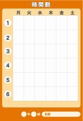 印刷 スマホ pdf 印刷 : シンプル時間割表 オレンジ